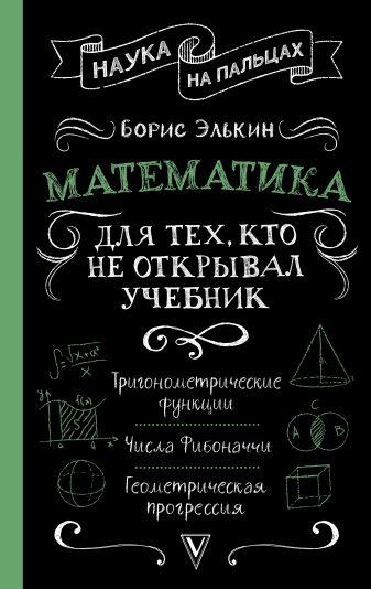Элькин Б.М. - Математика для тех, кто не открывал учебник обложка книги