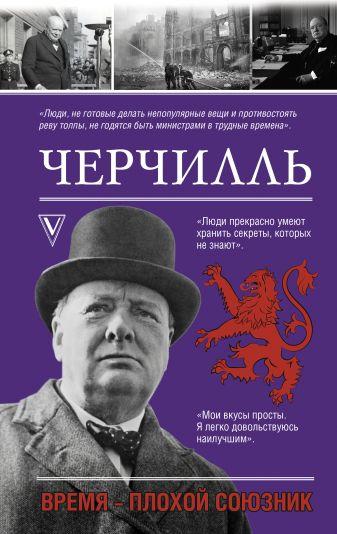 Кэтрин Грей - Черчилль. Время - плохой союзник обложка книги