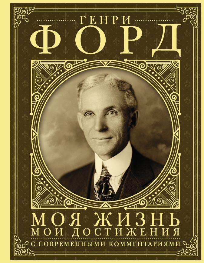Форд Генри - Моя жизнь. Мои достижения. С современными комментариями обложка книги