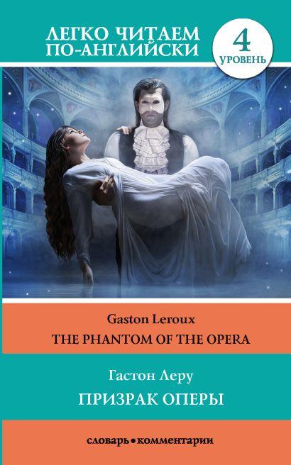 Призрак оперы. Уровень 4 - фото 1