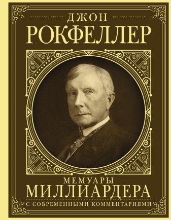 Рокфеллер Д. - Мемуары миллиардера с современными комментариями обложка книги