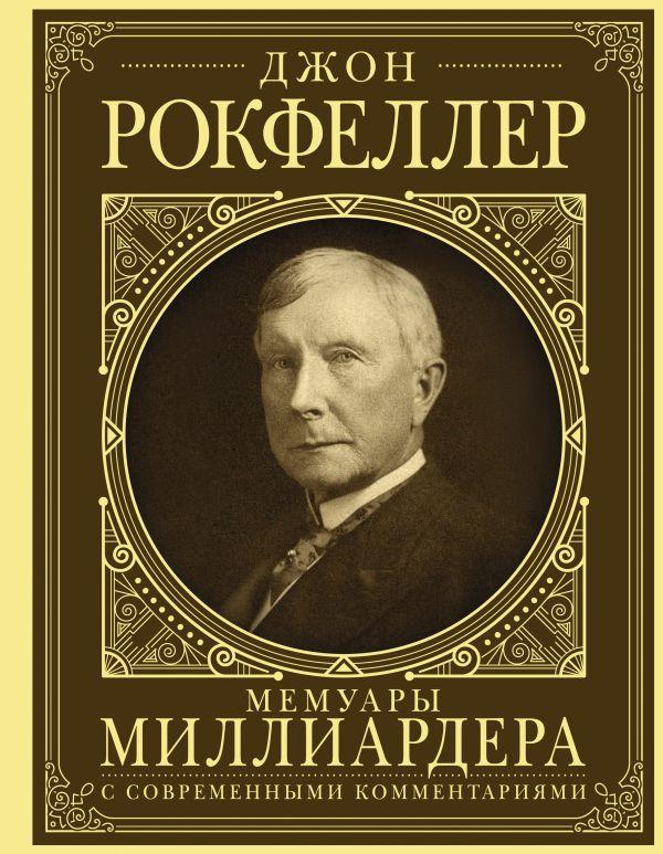 Zakazat.ru: Мемуары миллиардера с современными комментариями. Рокфеллер Джон Дэвисон
