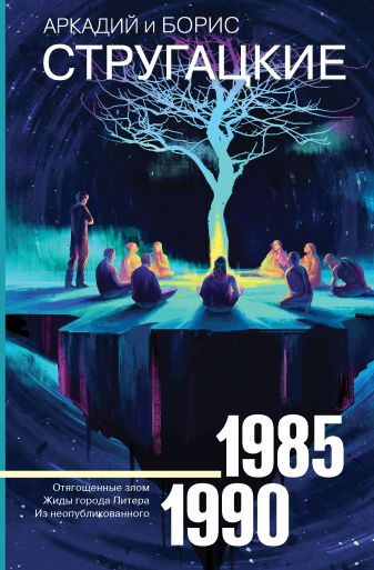 Аркадий Стругацкий, Борис Стругацкий - Собрание сочинений 1985-1990 обложка книги