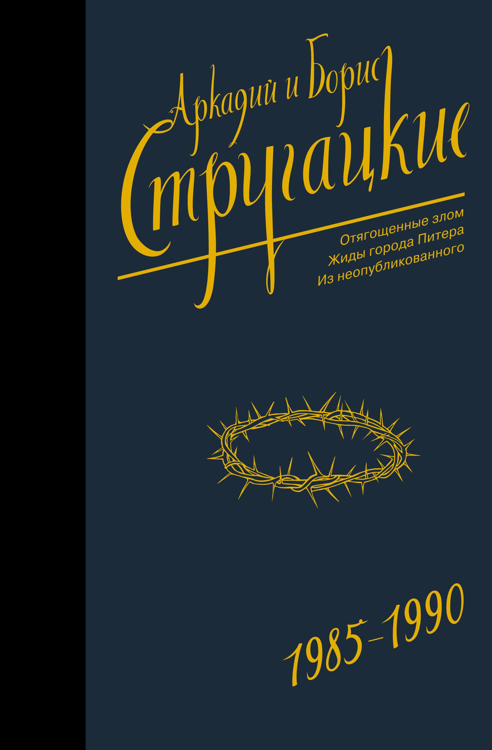 Стругацкий Аркадий Натанович, Стругацкий Борис Натанович Собрание сочинений 1985-1990