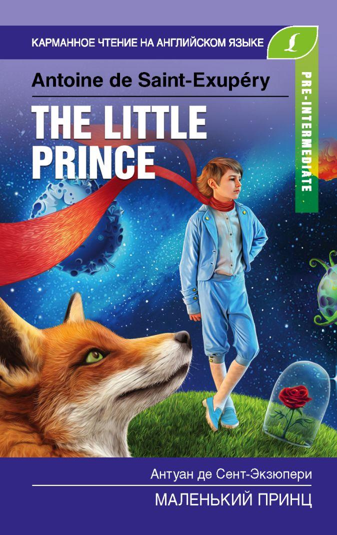 А. Сент-Экзюпери - Маленький принц. Pre-Intermediate обложка книги