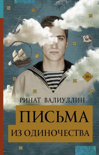 Ринат Валиуллин - Письма из одиночества обложка книги