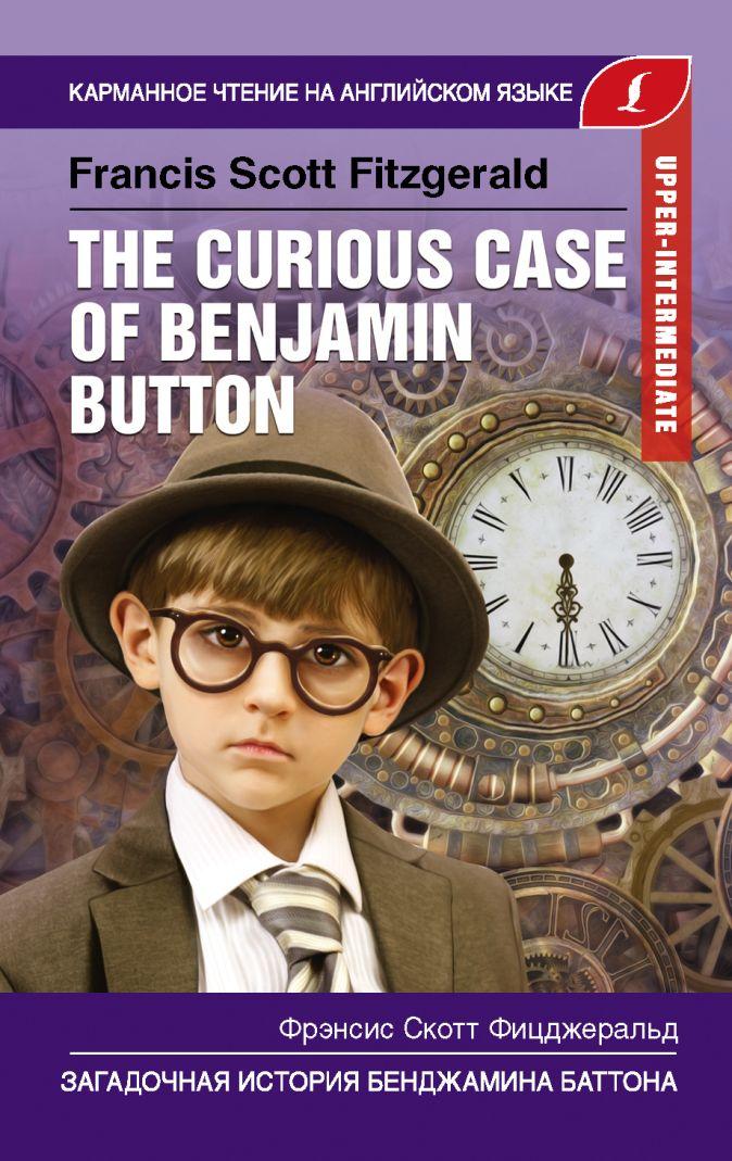 Загадочная история Бенджамина Баттона. Upper-Intermediate Ф.С. Фицджеральд