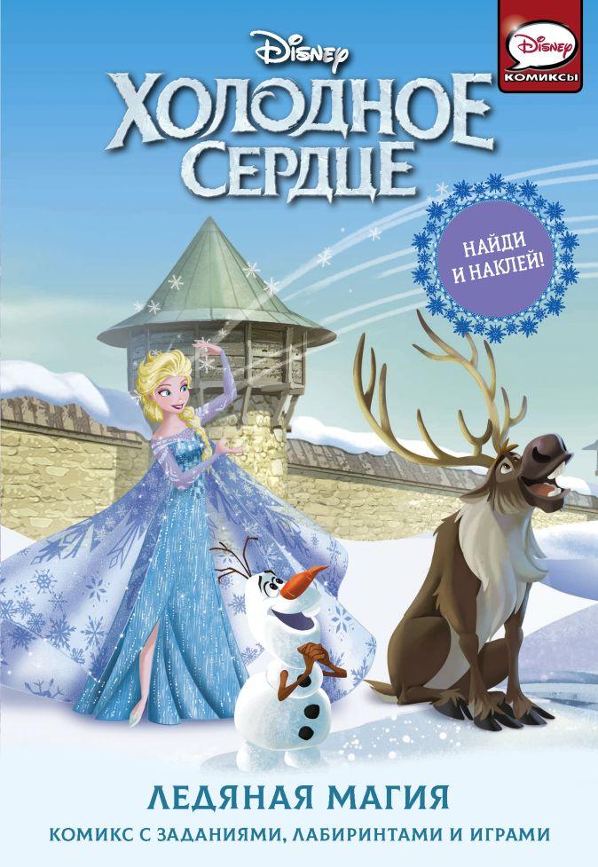 Джорджия Болл - Холодное сердце. Ледяная магия обложка книги