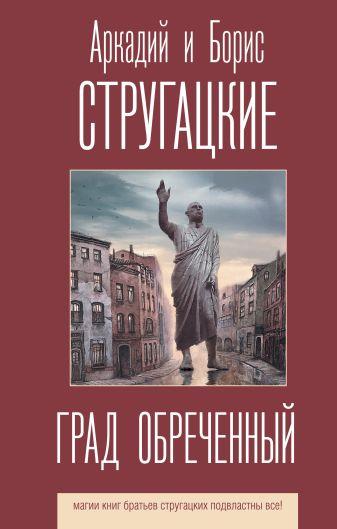 Аркадий и Борис Стругацкие - Град обреченный обложка книги