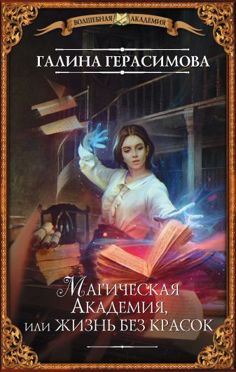 Галина Герасимова - Магическая Академия, или Жизнь без красок обложка книги