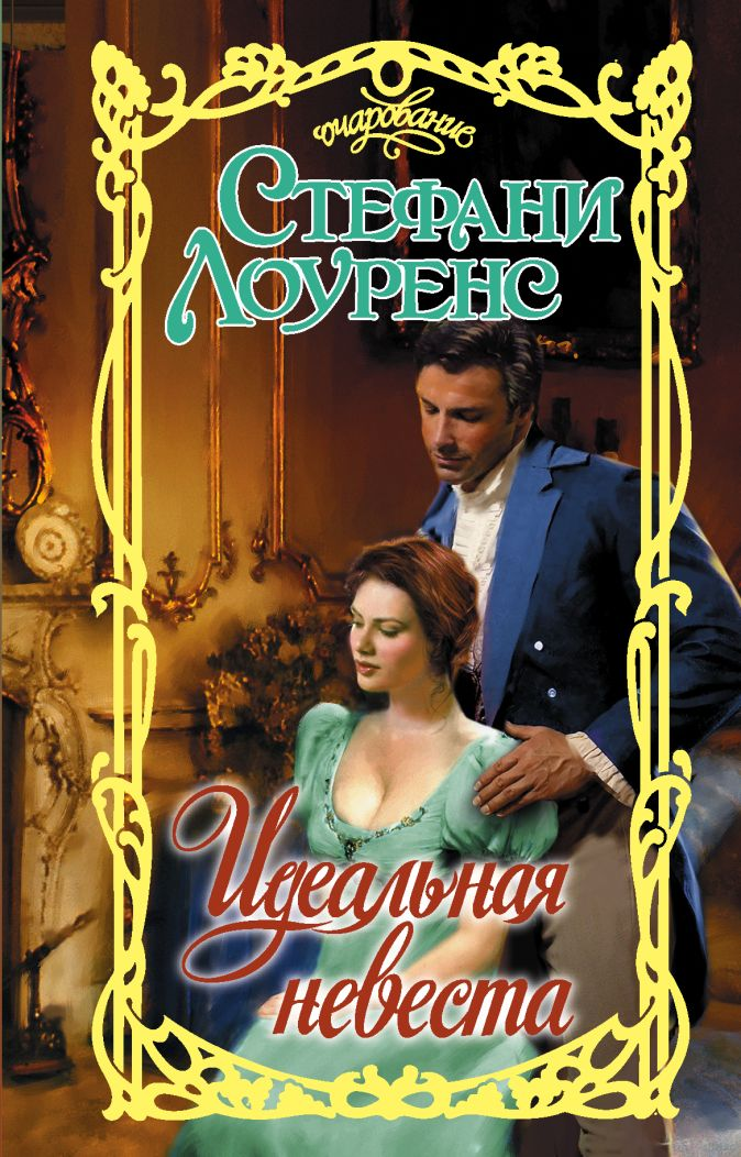Стефани Лоуренс - Идеальная невеста обложка книги