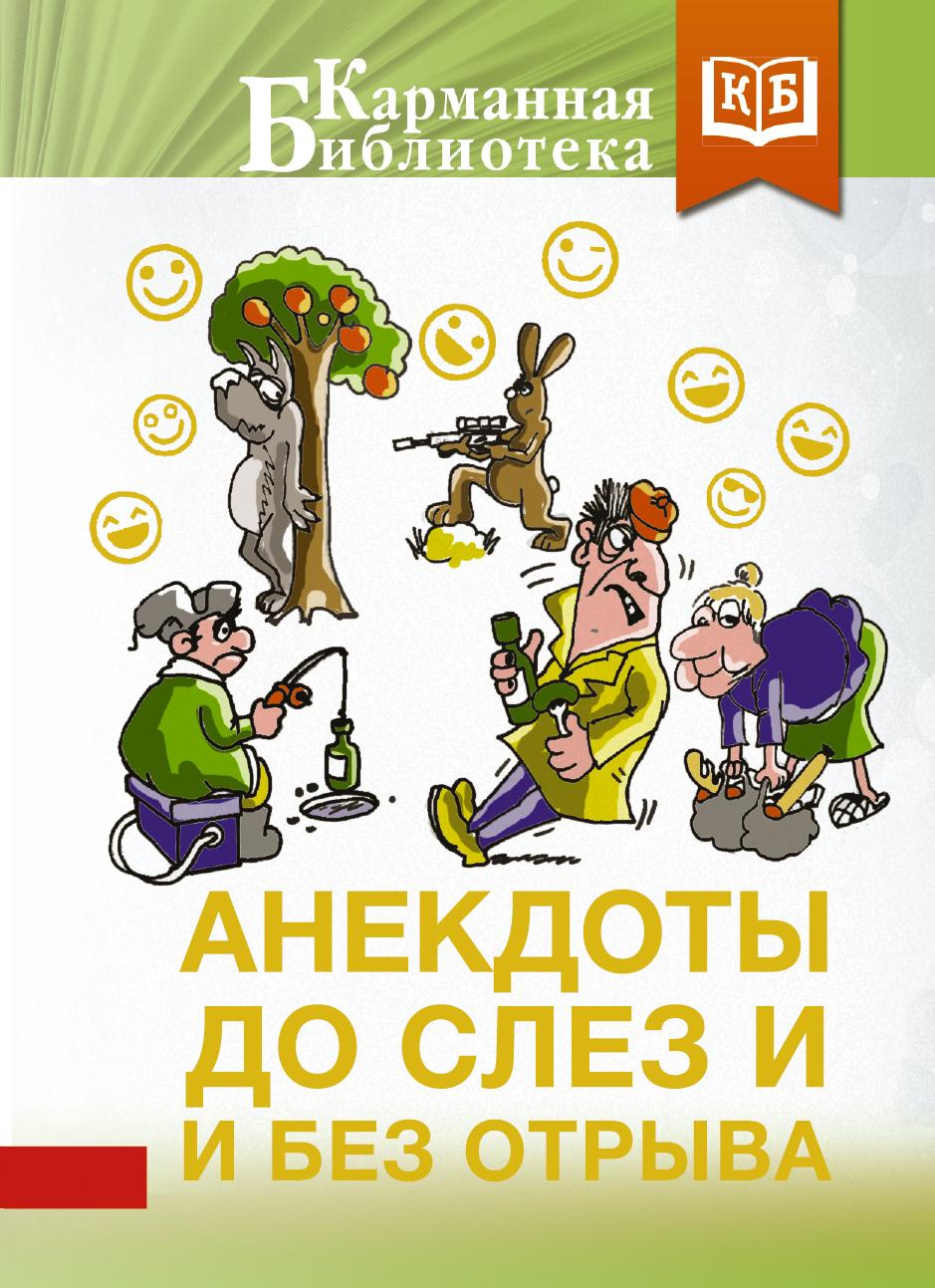 Анекдоты до слез и без отрыва ( .  )