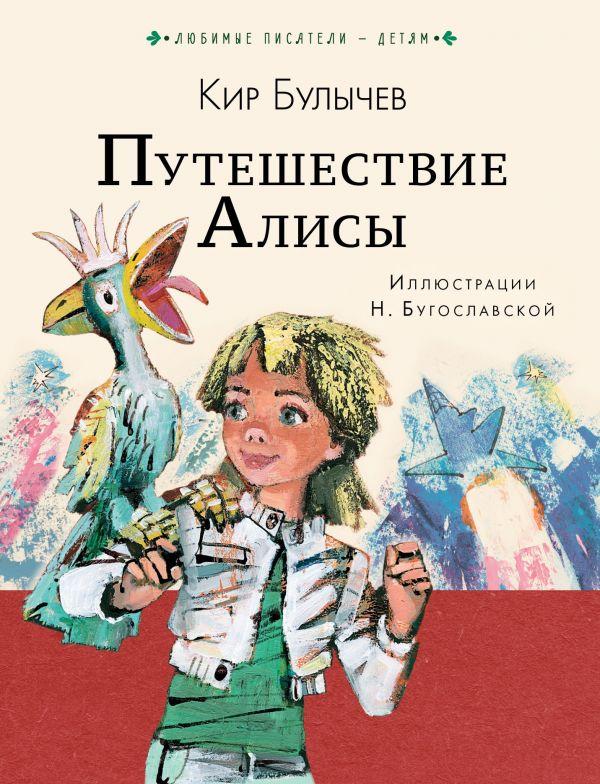Булычев Кир Путешествие Алисы