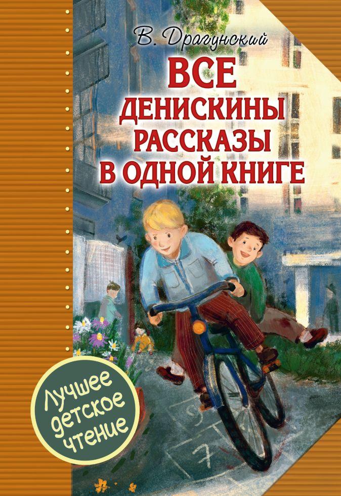 В. Драгунский - Все Денискины рассказы в одной книге обложка книги