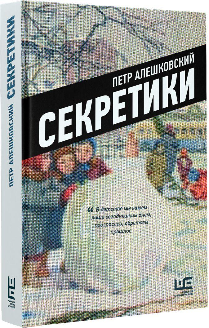 Петр Алешковский - Секретики обложка книги