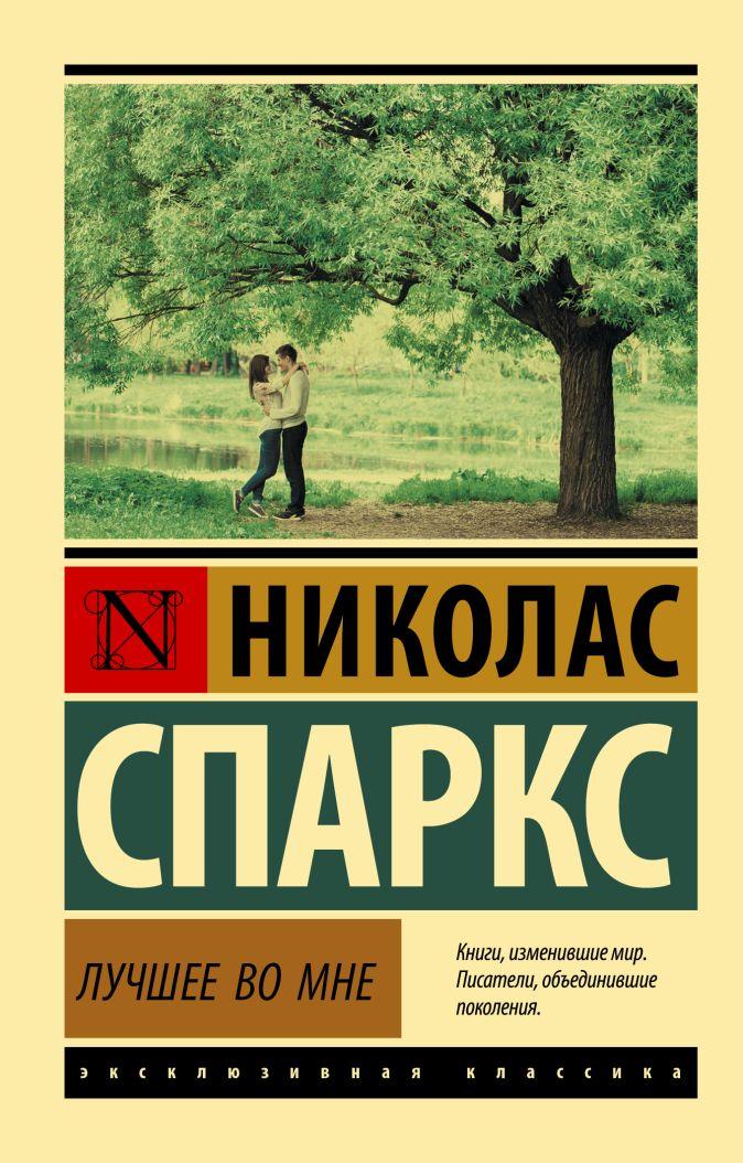 Николас Спаркс - Лучшее во мне обложка книги
