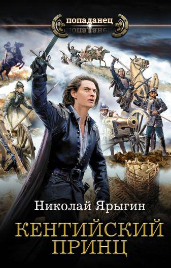 Николай Ярыгин - Кентийский принц обложка книги