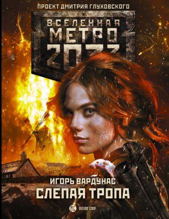Игорь Вардунас - Метро 2033: Слепая тропа обложка книги