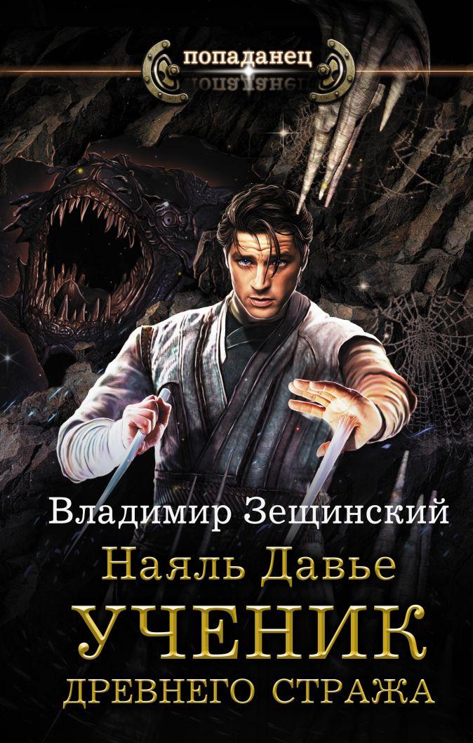 Владимир Зещинский - Наяль Давье. Ученик древнего стража обложка книги