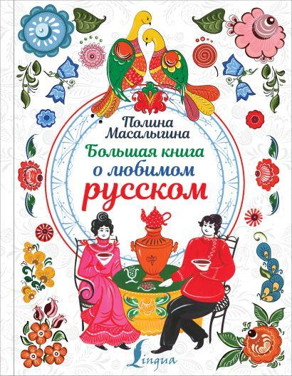 Большая книга о любимом русском - фото 1