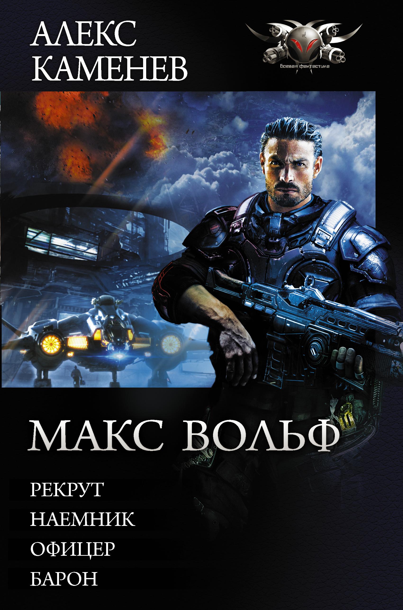 Каменев Алекс Макс Вольф