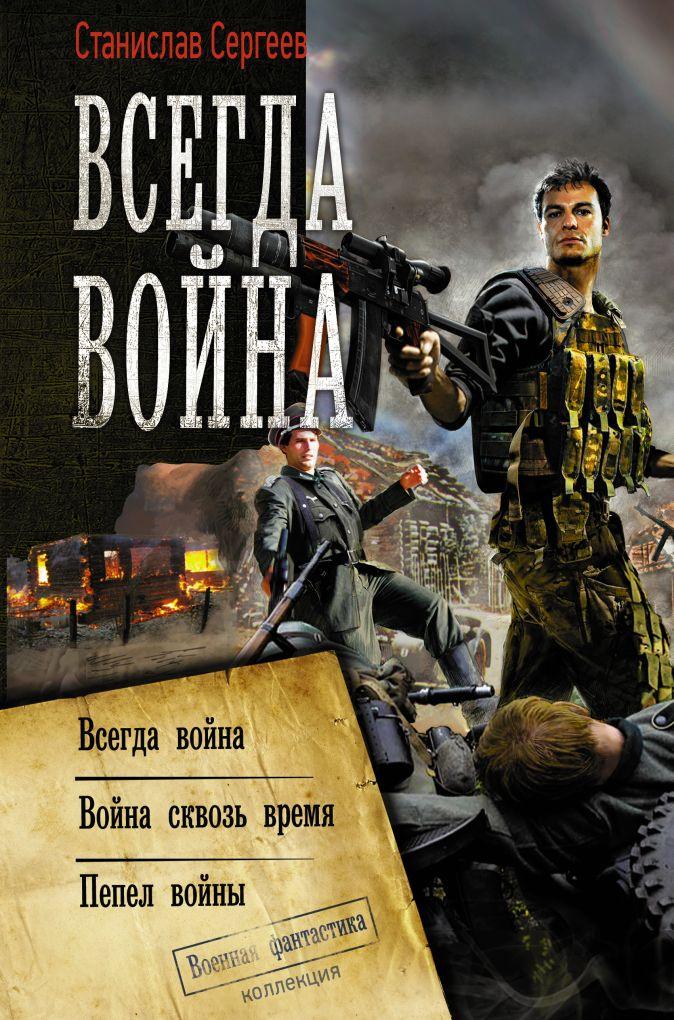 Станислав Сергеев - Всегда война обложка книги