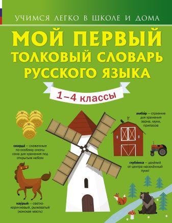 Ф. С. Алексеев - Мой первый толковый словарь русского языка 1-4 кл обложка книги