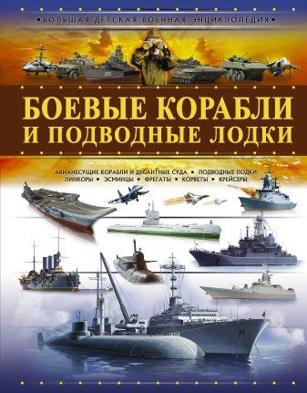 Мерников А.Г. - Боевые корабли и подводные лодки обложка книги
