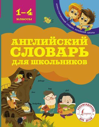 В. А. Державина - Английский словарь для школьников обложка книги