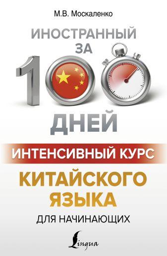 М. В. Москаленко - Интенсивный курс китайского языка для начинающих обложка книги