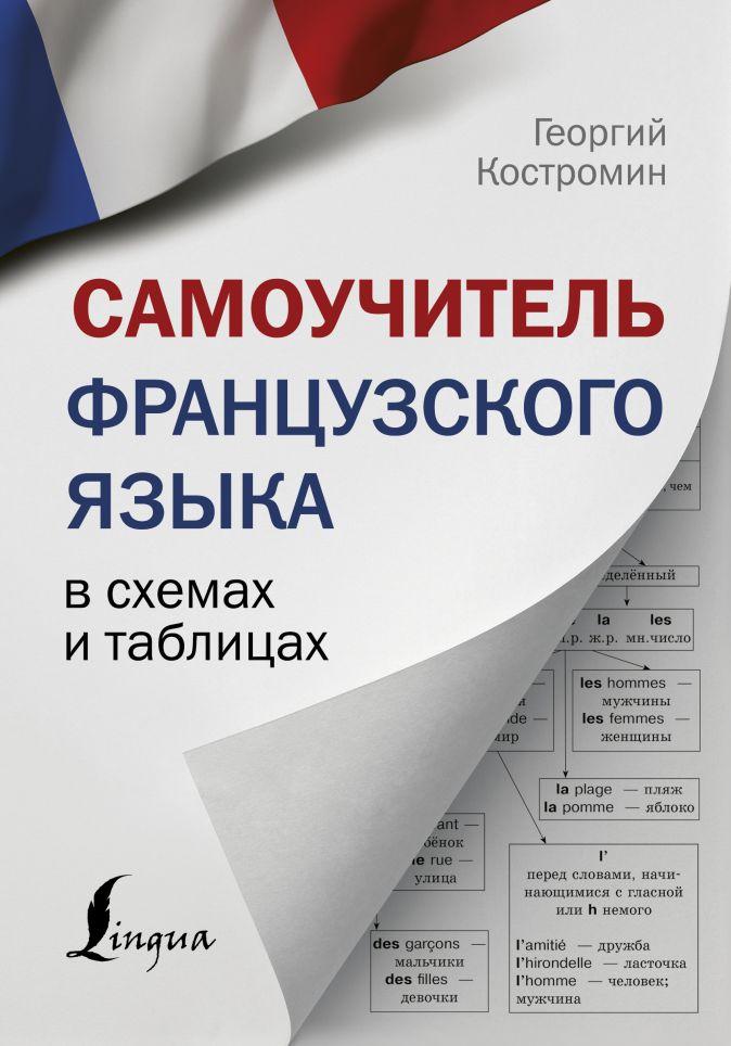 Самоучитель французского языка в схемах и таблицах Г.В. Костромин