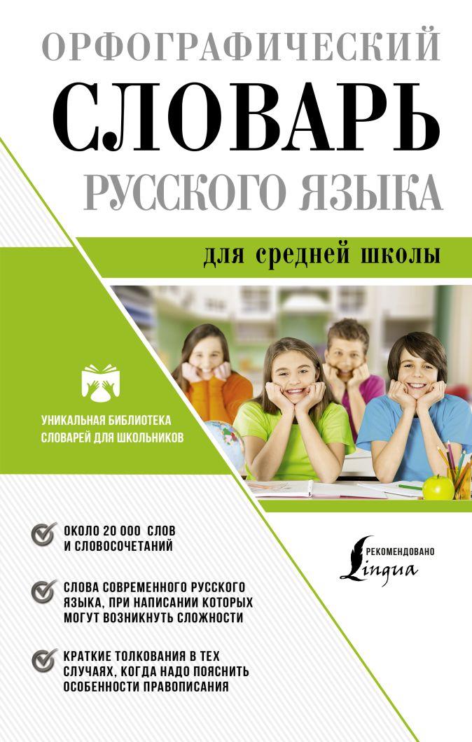 Ю. В. Алабугина - Орфографический словарь русского языка для средней школы обложка книги