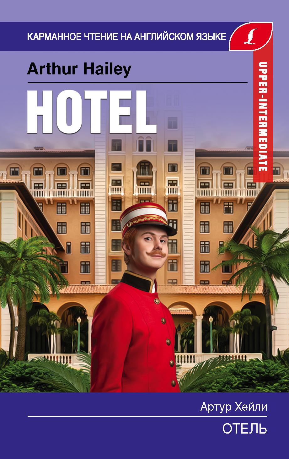 Отель. Upper-Intermediate ( Хейли Артур  )