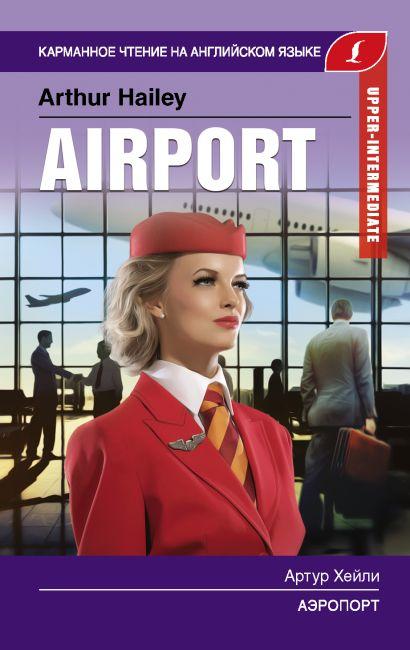 Аэропорт. Upper-Intermediate - фото 1