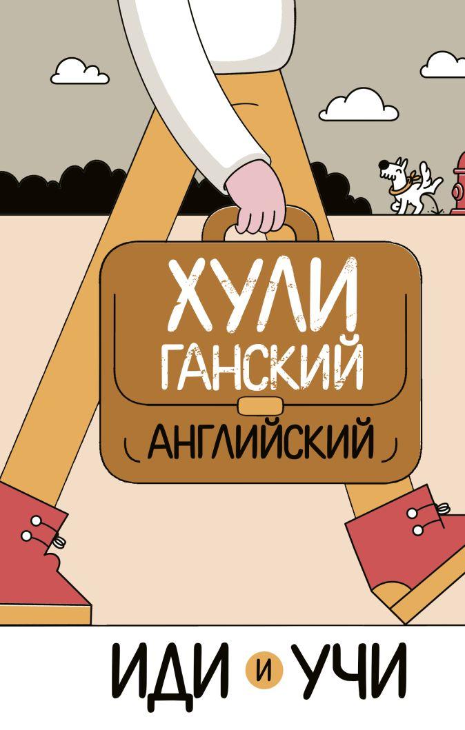 А. Фейк - Хулиганский английский. Иди и учи обложка книги
