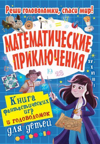 Уильям Поттер - Математические приключения обложка книги