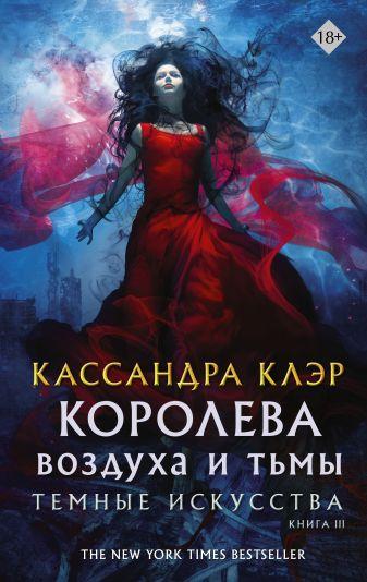 Кассандра Клэр - Темные искусства. Королева воздуха и тьмы обложка книги