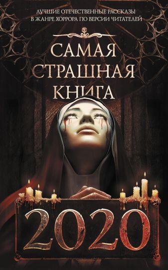 Парфенов М.С. и др. - Самая страшная книга 2020 обложка книги