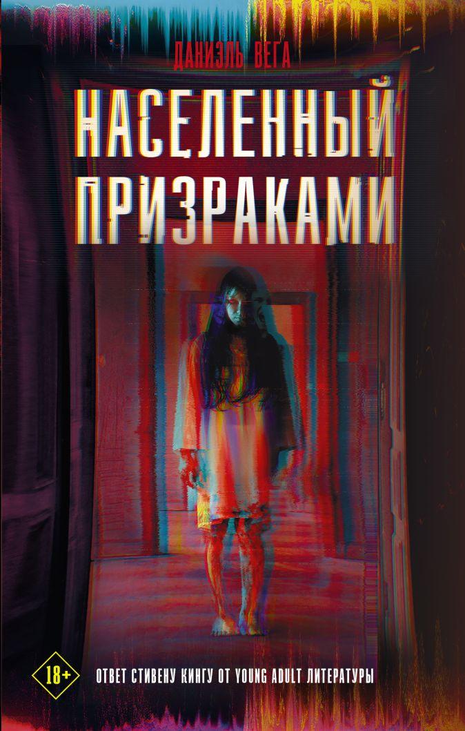 Даниэль Вега - Населенный призраками обложка книги