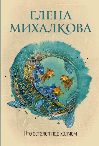 Елена Михалкова - Кто остался под холмом обложка книги