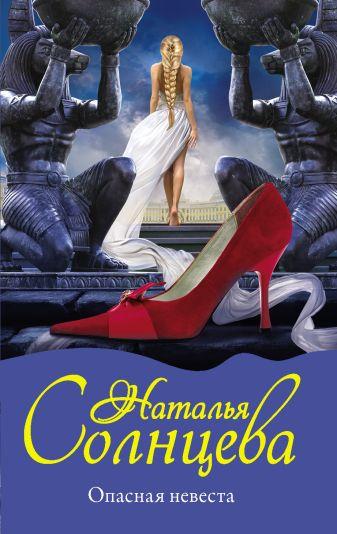 Наталья Солнцева - Опасная невеста обложка книги