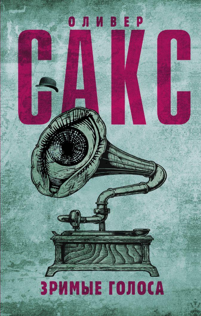Оливер Сакс - Зримые голоса обложка книги