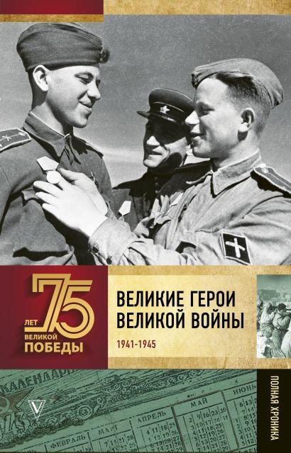 Великие герои Великой войны - фото 1