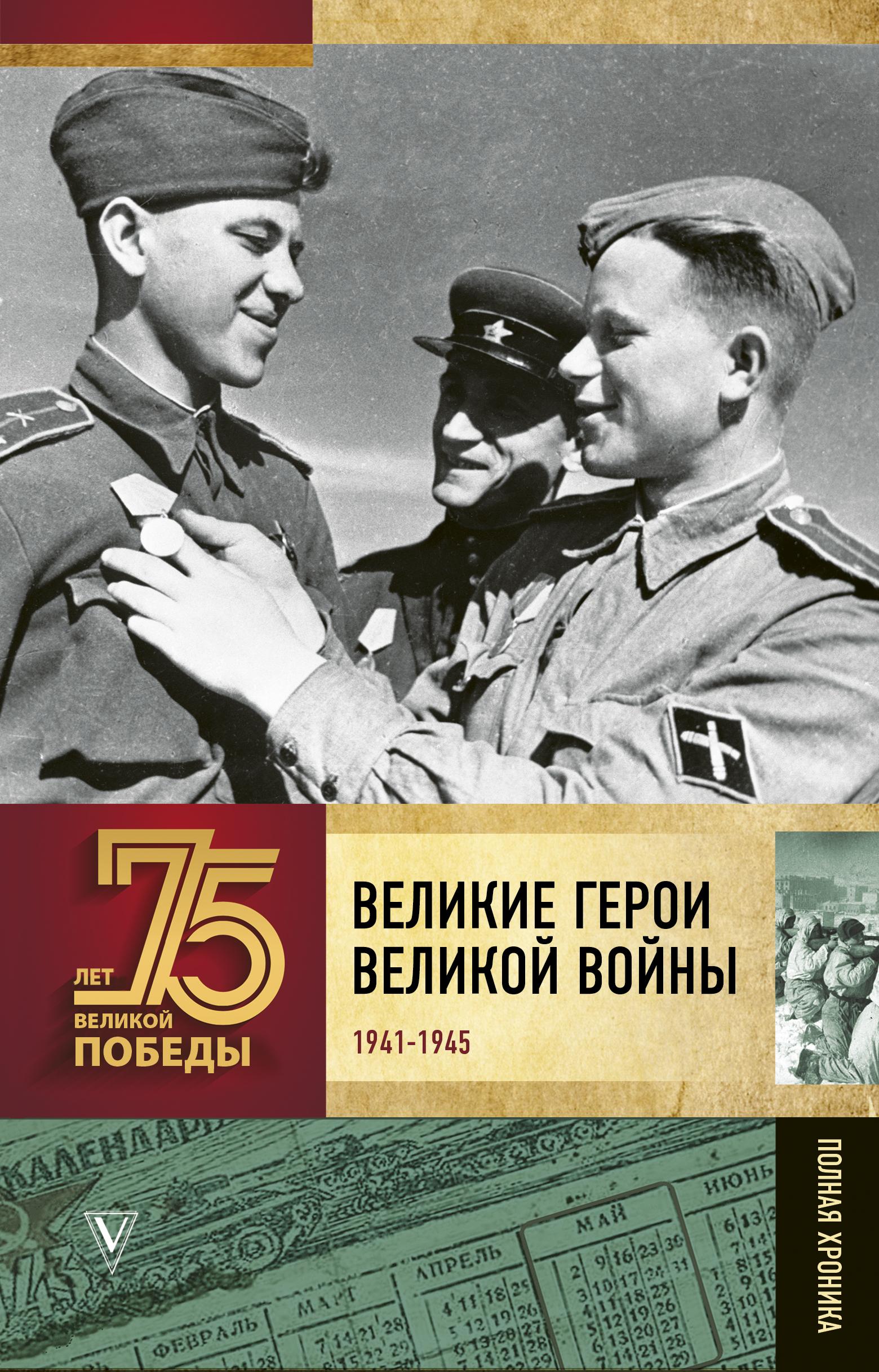 Великие герои Великой войны ( Сульдин Андрей Васильевич  )