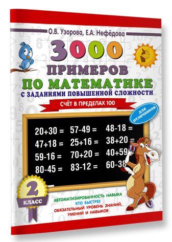 О. В. Узорова, Е. А. Нефедова - 3000 примеров по математике с заданиями повышенной сложности. Для отличников. Счёт в пределах 100. 2 класс обложка книги