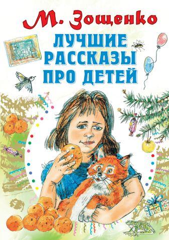 Зощенко М.М. - Лучшие рассказы про детей обложка книги