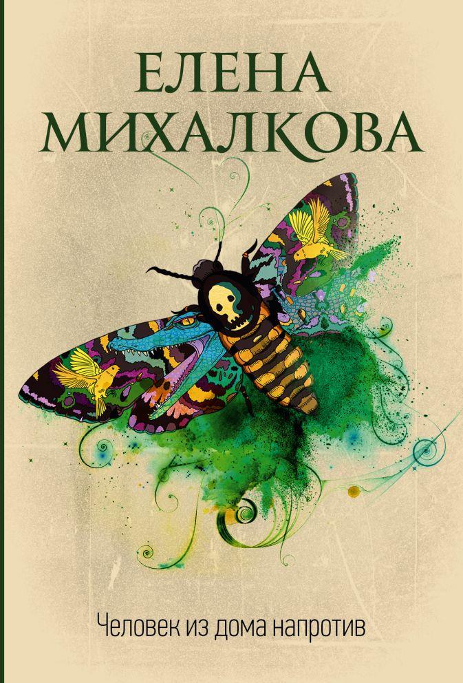 Елена Михалкова - Человек из дома напротив обложка книги