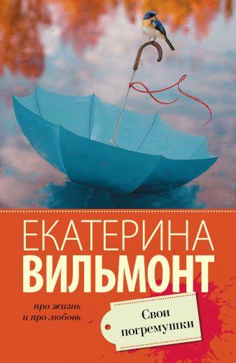 Екатерина Вильмонт - Свои погремушки обложка книги