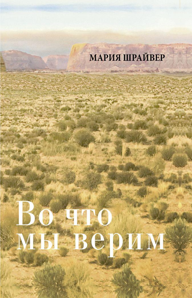 Мария Шрайвер - Во что мы верим: размышления, молитвы и медитации для осмысленной жизни обложка книги