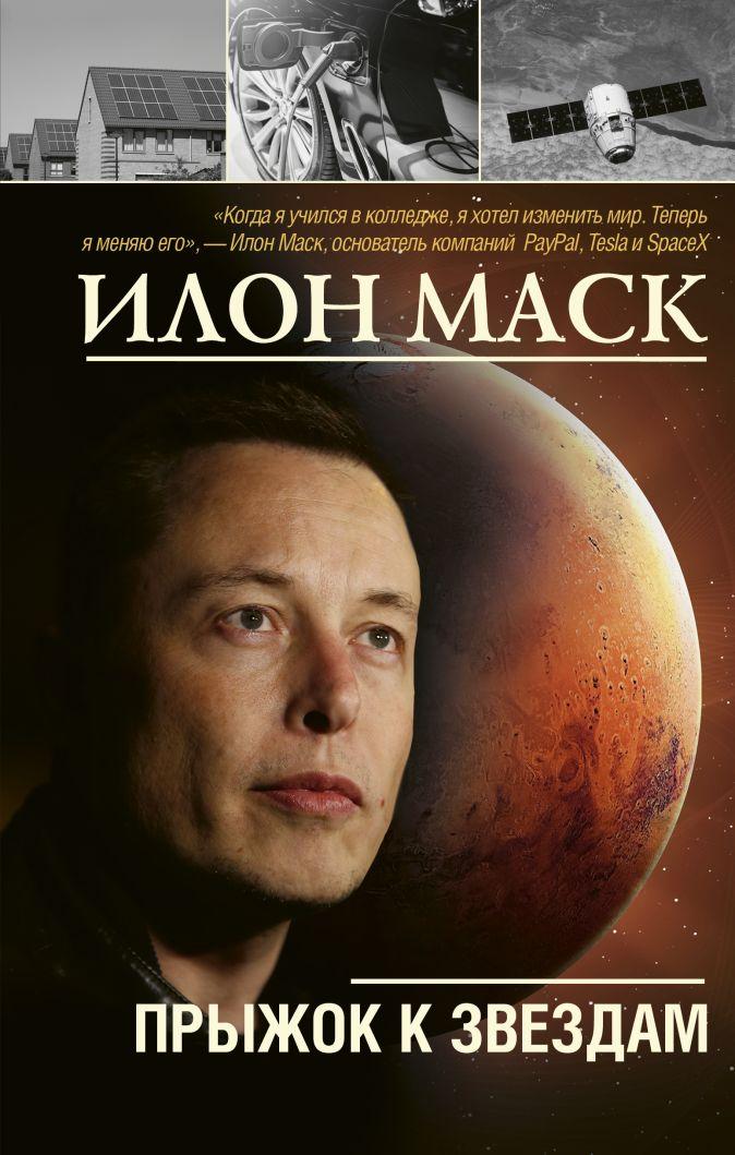 Илон Маск: прыжок к звездам Шорохов А.А.